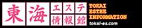 愛知・名古屋・東海地方のメンズエステ・風俗エステ総合情報サイト -東海エステ情報館-